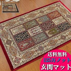 高級 玄関マット 超高密度125万ノットの魅力!ベルギー絨毯 ペルシャ絨毯 柄 ラグマット 75×120cm レッド ブルー 通販・全国送料無料 カーペット じゅうたん 絨毯