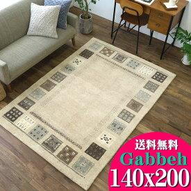 ギャッベ 140×200cm ラグ ギャベ 絨毯 本格派! 手織り 段通 ラグマット 送料無料 ギャッペ カーペット