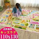 【お得な限定クーポンあり!】 子供部屋 女の子 キッズ ラグ 110×130 約 1畳 洗える ピンク お人形 メルヘン かわいい…