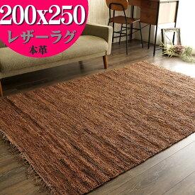 ラグ レザー 200×250 3畳 大 オルテガ 西海岸 じゅうたん 絨毯 ラグマット おしゃれ 手織り インド 平織り エスニック 男前 かわいい