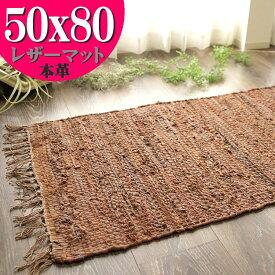 レザー 玄関マット 50×80 室内 屋内 オルテガ 西海岸 じゅうたん 絨毯 ラグマット おしゃれ ラグ 手織り インド 平織り エスニック 男前 かわいい