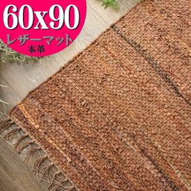 【お得な限定クーポンあり!】 レザー 玄関マット 60×90 室内 屋内 オルテガ 西海岸 じゅうたん 絨毯 ラグマット おしゃれ ラグ 手織り インド 平織り エスニック 男前 かわいい