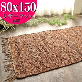 玄関マット レザー 80×150 室内 屋内 オルテガ 西海岸 じゅうたん 絨毯 ラグマット おしゃれ ラグ 手織り インド 平織り エスニック 男前 かわいい