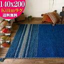 【お得な限定クーポンあり!】 キリム ラグ 140×200 ラグマット おしゃれ 綿 手織りインド キリム カーペット 絨毯 エ…
