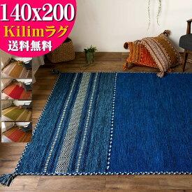 キリム ラグ 140×200 ラグマット おしゃれ 綿 手織りインド キリム カーペット 絨毯 エスニック 柄 ネイティブ オルテガ kilim 天然素材