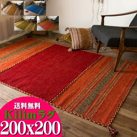 【お得な限定クーポンあり!】 キリム 柄 ラグ おしゃれ ラグマット 綿 200×200 カーペット 西海岸 風 インテリア 手織りインド キリム エスニック 約 2畳 kilim 絨毯
