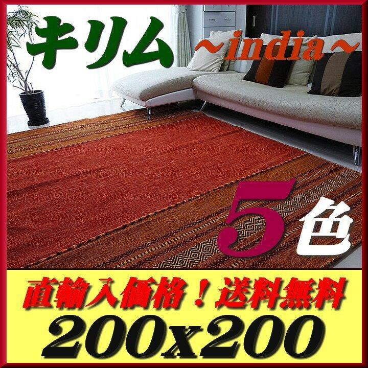 キリム柄 ラグ おしゃれ ラグマット 綿 200×200 カーペット 西海岸 風 インテリア 手織りインド キリム エスニック 約 2畳 kilim 絨毯