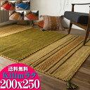 【お得な限定クーポンあり!】 ラグ キリム おしゃれ ラグマット 約 3畳 200×250 絨毯 カーペット 綿 手織りインド綿…