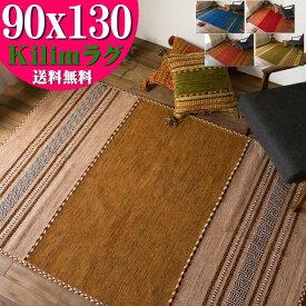 玄関マット キリム 室内 屋内 90×130 ラグ ラグマット おしゃれ 手織りインド キリム エスニック kilim 大きい