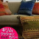 クッションカバー キリム 45×45 綿 混 おしゃれ 洗える 手織りインド キリム エスニック kilim かわいい アジアン オ…