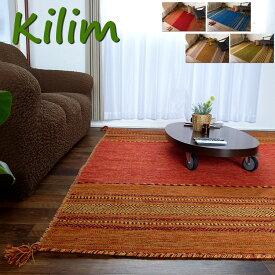 おしゃれ !手織りインド キリム エスニック ラグ 約 3畳 大 全5色 200×250cm 洗える ラグマット ホットカーペットカバー対応 送料無料 オリエンタル 絨毯 ラグ カーペット
