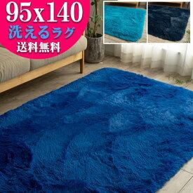 ラグ カーペット ブルー 95x140 洗える ラグマット リビング 毛足35ミリ じゅうたん 超 ロング シャギーラグ 送料無料 カーペット ホットカーペットカバー 絨毯 洗濯可 ムートン 調