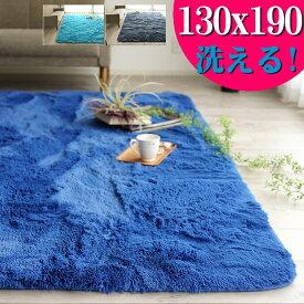 ラグ 130x190 洗える ラグマット ブルー リビング 毛足35ミリ じゅうたん 超 ロング シャギーラグ 送料無料 カーペット ホットカーペットカバー 絨毯 洗濯可 ムートン 調
