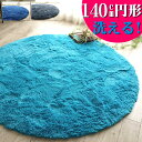 【お得な限定クーポンあり!】 ラグ 洗える 円形 ブルー ラグマット 140 丸 毛足35ミリ じゅうたん 超 ロング シャギー…