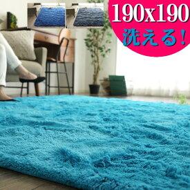 ラグ 2畳 ブルー 190x190 洗える ラグマット リビング 毛足35ミリ じゅうたん 超 ロング シャギーラグ 送料無料 カーペット ホットカーペットカバー 絨毯 洗濯可 ムートン 調