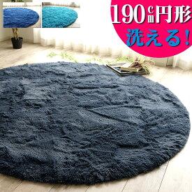 ラグマット 洗える ラグ 円形 ブルー 直径 190 丸 毛足35ミリ じゅうたん 超 ロング シャギーラグ 円型 送料無料 カーペット ホットカーペットカバー 絨毯 洗濯可 ムートン 調