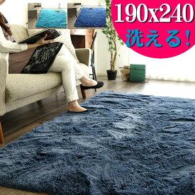 ラグ 190x240 洗える 3畳 ラグマット リビング 毛足35ミリ じゅうたん 超 ロング シャギーラグ 送料無料 カーペット ホットカーペットカバー 絨毯 洗濯可 ムートン 調