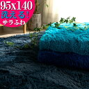 ラグ カーペット ブルー 95x140 洗える ラグマット リビング 毛足35ミリ じゅうたん 超 ロング シャギーラグ 送料無料 カーペット ホットカーペットカバー 絨毯 洗濯可 ムートン 調 夏用 にも