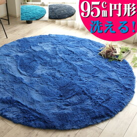 ラグ 円形 ブルー 洗える ラグマット 95 丸 小さめ 毛足35ミリ じゅうたん 超 ロング シャギーラグ 円型 送料無料 カーペット ホットカーペットカバー 絨毯 洗濯可 ムートン 調