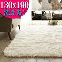 ラグ 洗える 1.5畳 ラグマット 130×190 サラふわ カーペット リビング 無地 絨毯 北欧 おしゃれ じゅうたん かわいい…