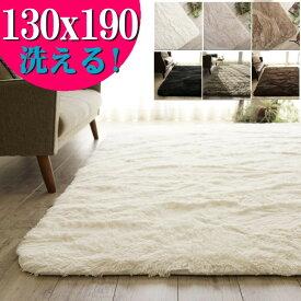 ラグ 洗える 1.5畳 ラグマット 130×190 サラふわ カーペット リビング 無地 絨毯 北欧 おしゃれ じゅうたん かわいい シャギーラグ 洗えるカーペット ホワイト 白 黒 洗濯 長方形