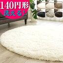 ラグ 円形 140 洗える カーペット サラふわ 丸 ラグマット 絨毯 じゅうたん 丸型 北欧 おしゃれ カーペット かわいい …