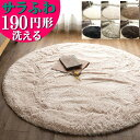 円形 ラグ 洗える カーペット 190 サラふわ ラグマット ムーティ2 丸 丸型 北欧 おしゃれ 絨毯 かわいい シャギー ラ…