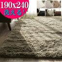 ラグ 3畳 洗える ラグマット 洗えるカーペット シャギーラグ 絨毯 190×240 毛皮のような肌触り! 長方形 リビング ホ…