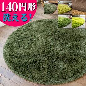 ラグ 洗える 円形 ラグマット 140 丸 癒しカラー グリーン 緑 みどり 毛足35ミリ じゅうたん 超 ロング シャギーラグ 円型 送料無料 カーペット ホットカーペットカバー 絨毯 洗濯可 ムートン 調 北欧