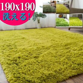 ラグ 2畳 洗える ラグマット 190×190 癒しカラー グリーン 緑 みどり ロング じゅうたん シャギーラグ 正方形 送料無料 リビング カーペット ホットカーペットカバー 絨毯 洗濯可 ムートン 調