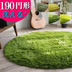 ラグ 円形 洗える 190 ラグマット 丸 癒しカラー グリーン 緑 みどり 毛足35ミリ じゅうたん 超 ロング シャギーラグ 円型 送料無料 カーペット ホットカーペットカバー 絨毯 洗濯可 ムートン 調