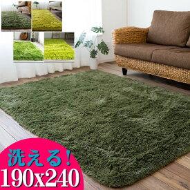 ラグ 3畳 絨毯 洗える 190×240 ラグマット 癒しカラー グリーン 緑 みどり じゅうたん 毛足35ミリ 超 ロング シャギーラグ 送料無料 カーペット ホットカーペットカバー 洗濯可 ムートン 調