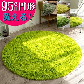ラグ 円形 洗える ラグマット 95 丸 小さめ 癒しカラー グリーン 緑 みどり じゅうたん 毛足35ミリ 超 ロング シャギーラグ 円型 送料無料 カーペット ホットカーペットカバー 絨毯 洗濯可 ムートン 調