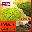 ラグ 円形 洗える 190 ラグマット 丸 癒しカラー グリーン 緑 みどり 毛足35ミリ じゅうたん 超 ロング シャギーラグ …