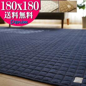 【お得な限定クーポンあり!】 洗える ラグ 2畳 キルト デニム ホワイト 白 ラグマット 180×180 綿 ネイビー カーペット ホットカーペットカバー 絨毯 じゅうたん 送料無料