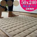 洗える キッチンマット 240cm ロングマット 50×240 キルト ブラウン ベージュ ラグマット 北欧 ウレタン カーペット 絨毯 じゅうたん アクセントマット おしゃれ かわいい 送料無料 厚手
