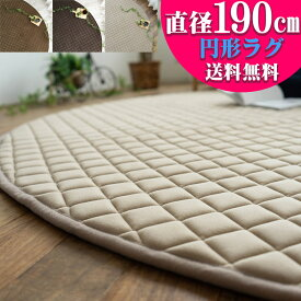 洗える 円形 ラグ 190 cm キルト ブラウン ベージュ ラグマット 厚手 北欧 ウレタン カーペット ホットカーペットカバー 絨毯 じゅうたん アクセントマット おしゃれ かわいい 送料無料
