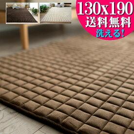 洗える ラグ 1.5 畳 キルト ラグマット 厚手 130×190 北欧 ウレタン カーペット ホットカーペット対応 絨毯 じゅうたん アクセント マット おしゃれ かわいい 送料無料 ブラウン ベージュ