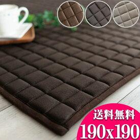 ラグ 洗える 2 畳 190×190 キルト ブラウン ベージュ ラグマット 厚手 北欧 ウレタン カーペット ホットカーペットカバー 絨毯 じゅうたん おしゃれ かわいい 送料無料