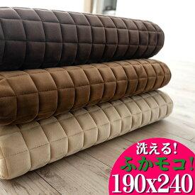 ラグ 3畳 洗える ラグマット ふかモコ 厚手 ホットカーペット対応 キルト ラグマット 190×240 北欧 ウレタン カーペット 絨毯 じゅうたん おしゃれ かわいい 送料無料