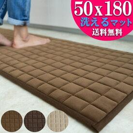 キッチンマット 180 洗える ロングマット 50×180 キルト ブラウン ベージュ 茶 ラグマット カフェ 北欧 ウレタン カーペット 絨毯 じゅうたん アクセントマット おしゃれ かわいい 送料無料