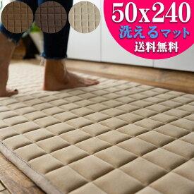洗える キッチンマット 240cm ロングマット 50×240 キルト ブラウン ベージュ 茶 ラグマット カフェ 北欧 ウレタン カーペット 絨毯 じゅうたん アクセントマット おしゃれ かわいい 送料無料