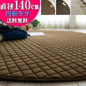 ラグ 洗える 円形 140 cm キルト 厚手 ラグマット 北欧 ウレタン カーペット ホットカーペットカバー 絨毯 じゅうたん アクセントマット おしゃれ かわいい 送料無料