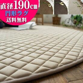 【お得な限定クーポンあり!】 洗える 円形 ラグ 190 cm キルト ブラウン ベージュ ラグマット 厚手 北欧 ウレタン カーペット ホットカーペットカバー 絨毯 じゅうたん アクセントマット おしゃれ かわいい 送料無料