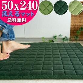 洗える キッチンマット 240cm ロングマット 50×240 キルト グリーン カーキ 緑 黄緑 ラグマット カフェ 北欧 ウレタン カーペット 絨毯 じゅうたん アクセントマット おしゃれ かわいい 送料無料