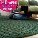 【10%OFFクーポン!】 円形 ラグ 洗える 140 cm キルト グリーン 緑 ラグマット カフェ 北欧 ウレタン カーペット 絨…
