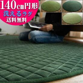 【ラスト10H限定!5%OFFクーポン】 円形 ラグ 洗える 140 cm キルト グリーン 緑 ラグマット カフェ 北欧 ウレタン カーペット 絨毯 じゅうたん アクセント おしゃれ かわいい 丸形 丸型 直径 送料無料 厚手