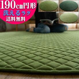 円形 ラグ 洗える 190 cm キルト グリーン 緑 ラグマット カフェ 北欧 ウレタン カーペット 絨毯 じゅうたん アクセント おしゃれ かわいい 丸形 丸型 直径 送料無料 厚手