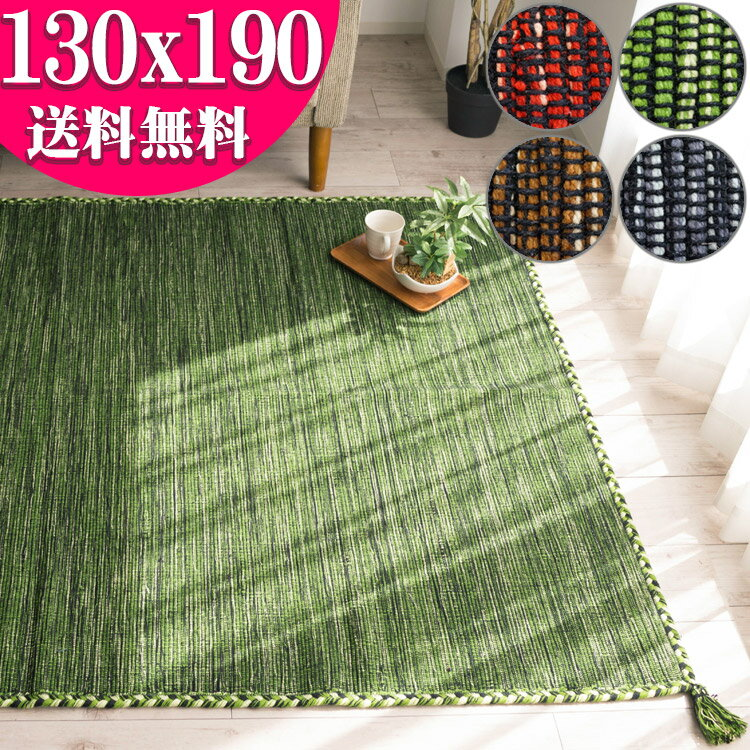 キリム ラグ 130x190 ラグマット おしゃれ 綿 手織りインド じゅうたん カーペット 絨毯 エスニック 柄 ネイティブ オルテガ kilim
