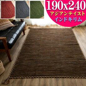 キリム ラグ 190x240 3畳 用 ラグマット おしゃれ 綿 手織り じゅうたん カーペット 絨毯 エスニック 柄 ネイティブ オルテガ kilim